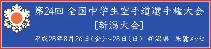 第24回 全国中学生空手道選手権大会 新潟大会
